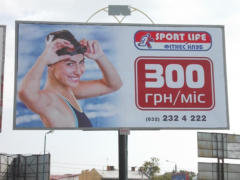 Реклама Спортлайф