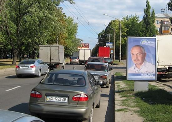 Харьков. Ситилайт на Московском проспекте.